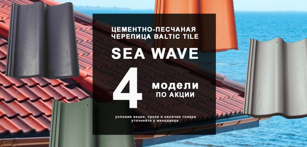 Купить Baltic Tile Sea Wave в Санкт-Петербурге